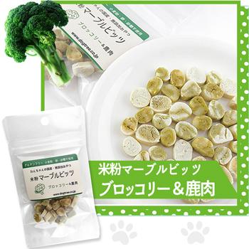 米粉マーブルビッツ ブロッコリー&鹿肉