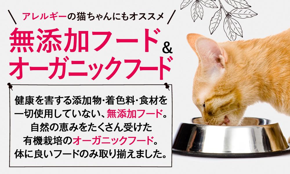 猫用 無添加・オーガニック キャットフード