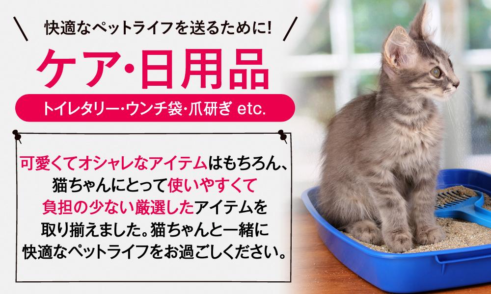 猫用 ケア日用品