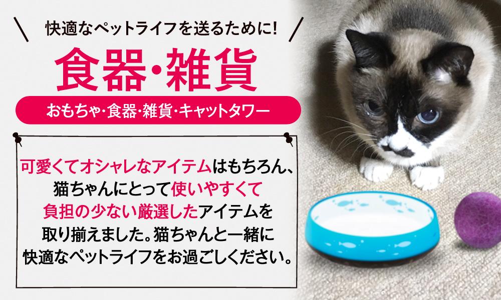 猫用 可愛いおしゃれな食器・雑貨