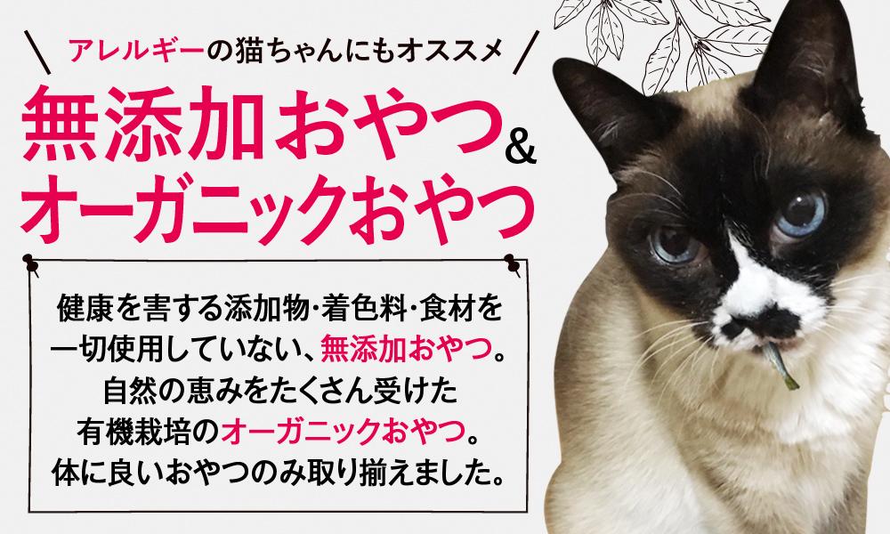 猫用 無添加・オーガニックおやつ
