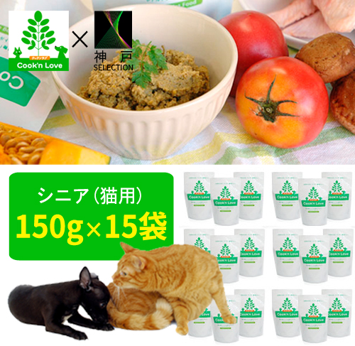 【10%OFF】 Cook'n Love (クックンラブ) 猫用15袋パック