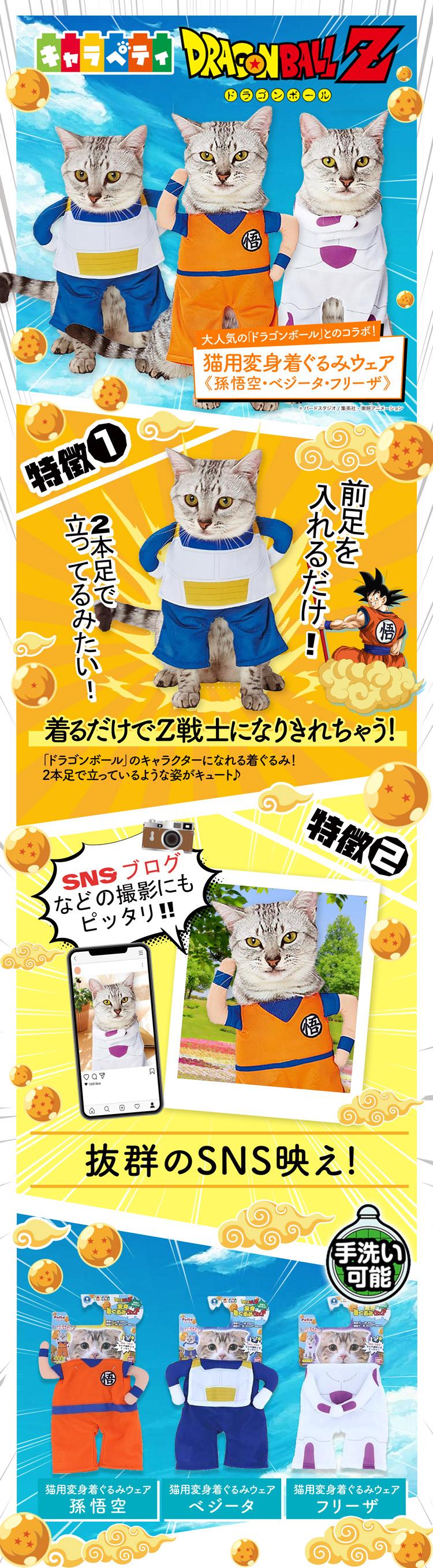 猫用変身着ぐるみウェア