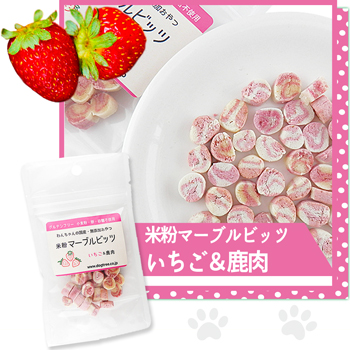 米粉マーブルビッツ いちご&鹿肉