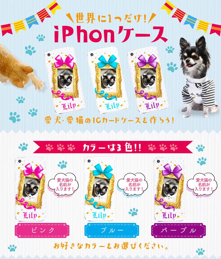 デザインC iPhone ハードケース