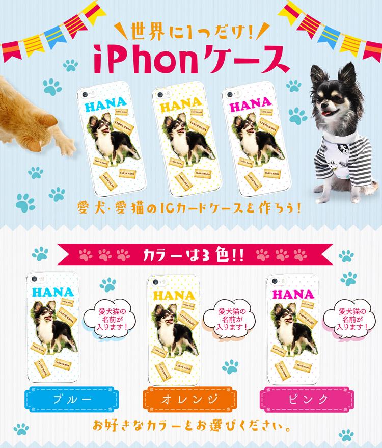 デザインE iPhone ハードケース