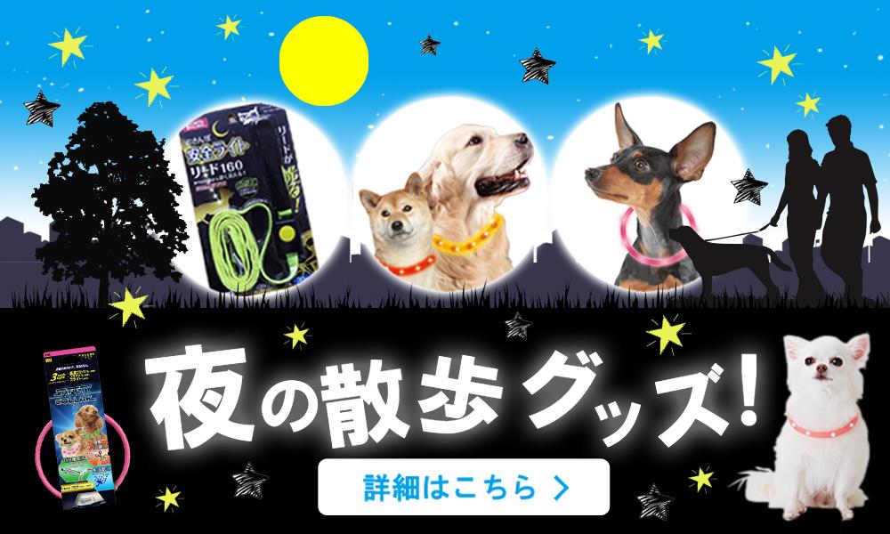 犬用!ヒカル・夜散歩グッズ