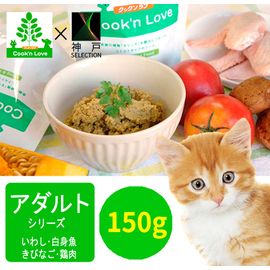 cook'n love (クックンラブ) 猫用 アダルト