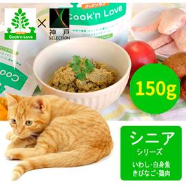 Cook'n Love (クックンラブ) 猫用シニア