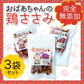 【3袋セット】おばあちゃんの鶏ささみシリーズ
