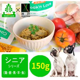 cook'n love (クックンラブ) シニアシリーズ!