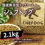 シェフドッグ2.1kg