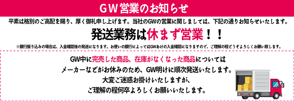 GW休業のお知らせ ひなたぼっこ