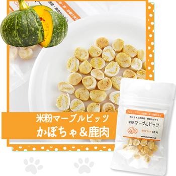 米粉マーブルビッツ かぼちゃ&鹿肉