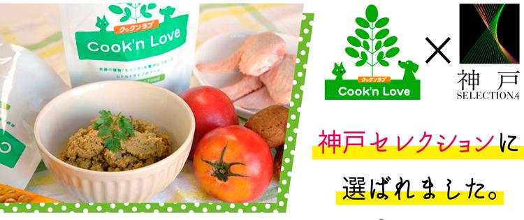 次世代スーパーフード『モリンガ』の手作りごはん Cook'n Love2