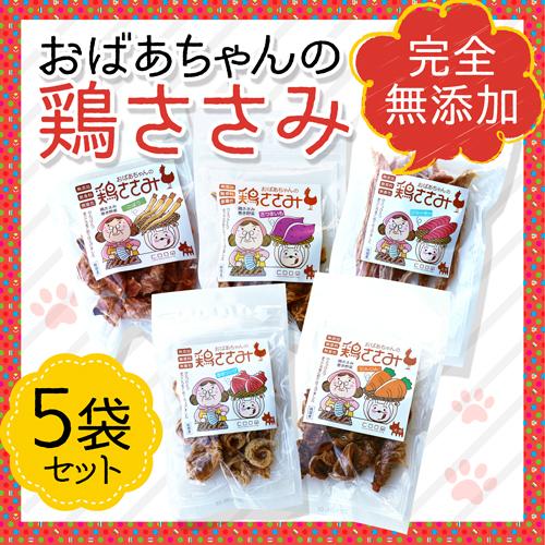 【5袋セット】【送料無料】おばあちゃんの鶏ささみシリーズ