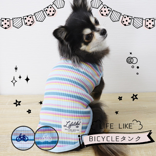BICYCLEタンク