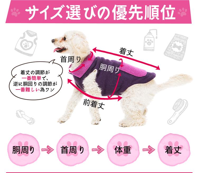 犬服サイズの測り方