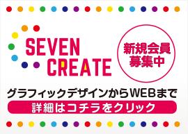 seven create
